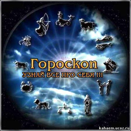 Поздравление в стихах по гороскопам